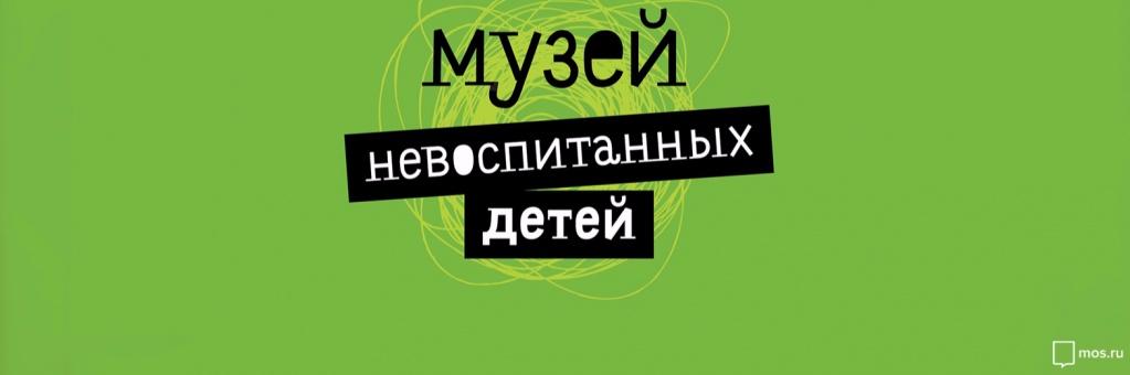 В Москве появился Музей невоспитанных детей.jpg